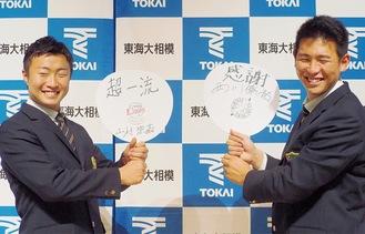 記者会見後、記念撮影に応じる山村崇嘉選手(左)と西川僚祐選手