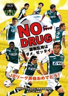 SC相模原の選手起用、薬物乱用防止啓発ポスター作成