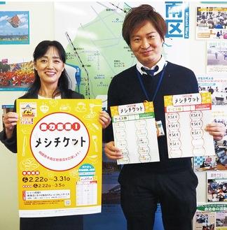 ポスターとチケットをを手にPRする菅谷区長(左)と区地域振興課職員