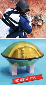 (上)豪州・ウーメラ砂漠で回収されたカプセル(下)サンプル採取に成功した「はやぶさ2」再突入カプセル@JAXA