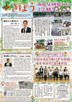 2年連続で市長賞に輝いた橋本小学校PTAが発行した広報紙