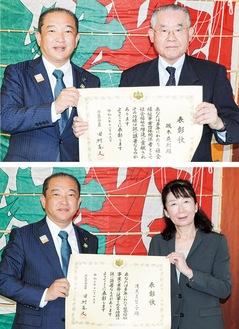 本村市長と記念撮影する坂本さん(上)浅見さん(下)