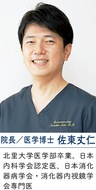 胃・大腸内視鏡検査、CT完備地域に寄り添う「かかりつけ医」