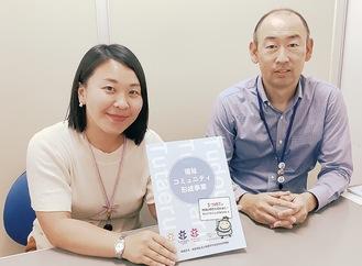 冊子作りに携わった志村さん(左)と梶原さん