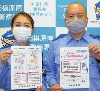 イラストを描いた大田さんと(左)と山ノ内交通課長