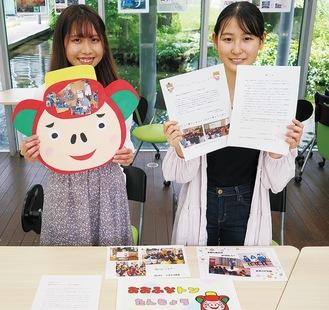 保育園などから届いたお礼状を手に笑顔を見せる相模女子大ボランティア委員会の新田さん(左)と河合さん(右)