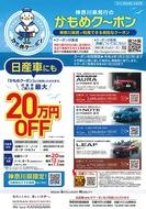"""今なら日産で、新車購入が""""お得""""かもめクーポン利用で「最大20万円オフ」に!!"""