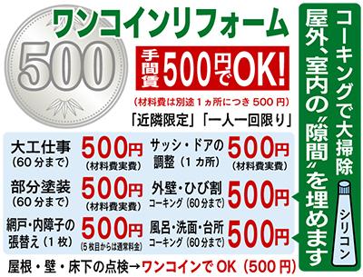 「手摺(てす)り」3,000円でいいよ!