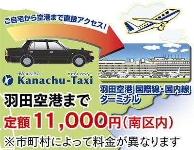 羽田空港まで 定額1万1000円