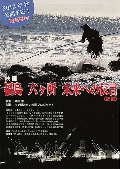 福島・青森 「命の尊さ伝えたい」