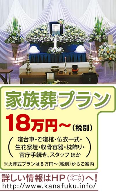 好評家族葬18万円〜