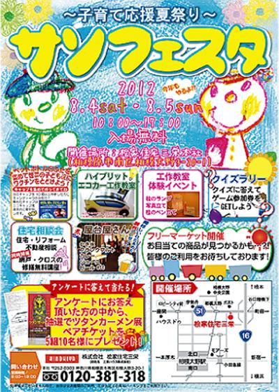 三栄さんの夏祭り