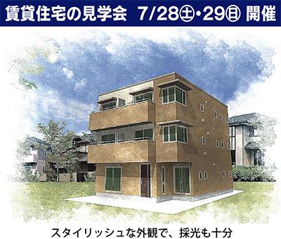 理想の住居併用賃貸住宅