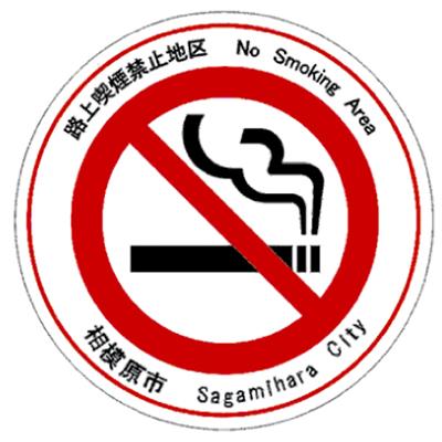 路上喫煙に