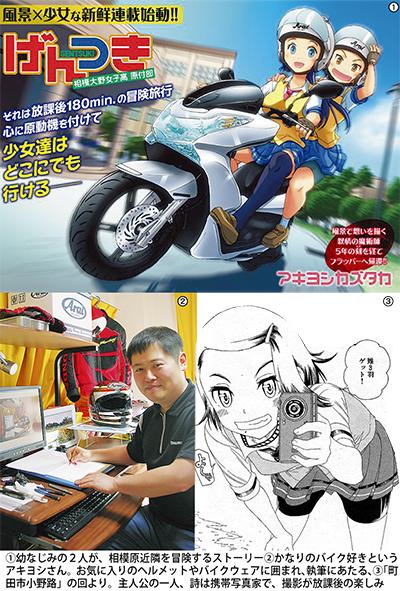 バイク漫画 月刊誌で連載中