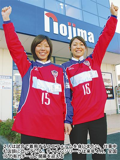 ノジマ女子サッカー 2部へ昇格