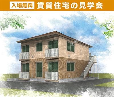 オーナー納得の賃貸住宅