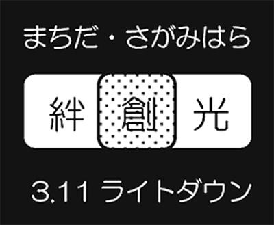 3月11日に消灯イベント