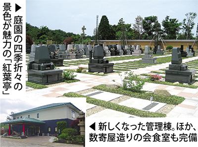 「くらとも仏壇相模大野店」が無料霊園バス見学会