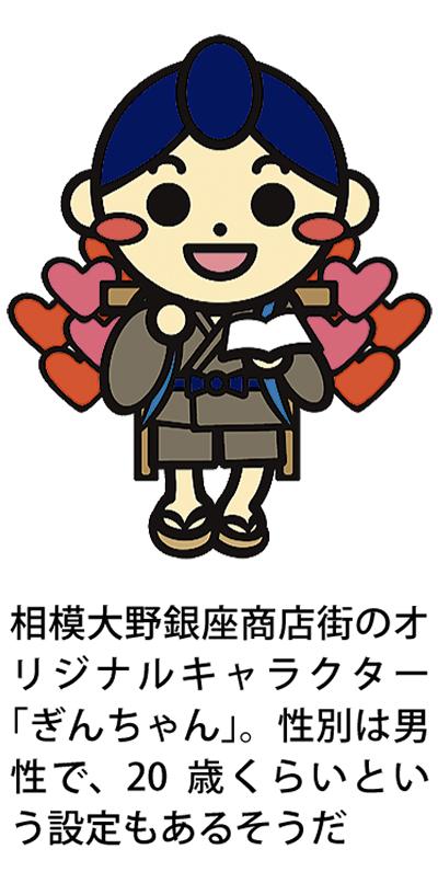 銀座に新キャラ「ぎんちゃん」