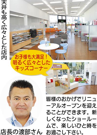 ネッツトヨタ湘南 相模大野店Vテラス相模原 リニューアルオープン