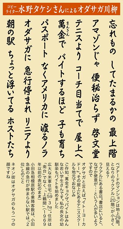 本紙独占!オダサガ川柳