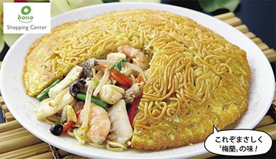 ボーノに中華街の味