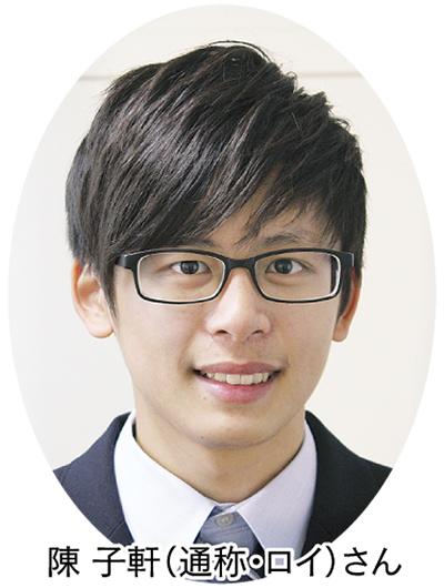 台湾人留学生 陳さん