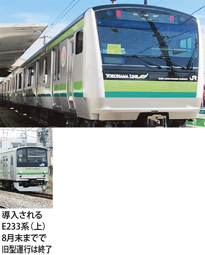 新型2日に町田駅で公開
