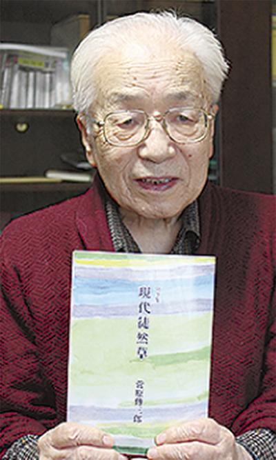 93歳、現役で執筆