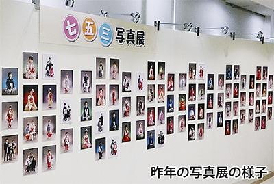 伊勢丹で「七五三写真展」