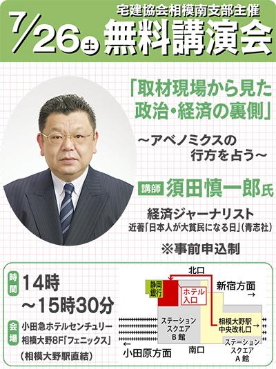 「TVタックル」の須田氏が来る