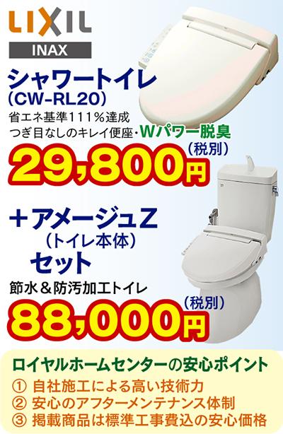 読者限定で電話注文のみINAXトイレが大特価