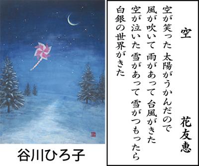 詩と絵画のコラボ展開催