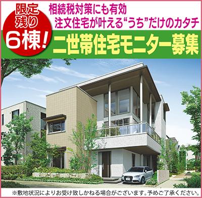 自由設計で建てる二世帯住宅