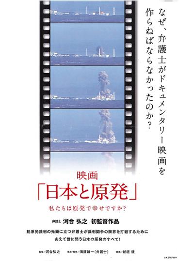 「日本と原発」を自主上映