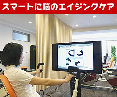 """「ながら運動」30分 気軽に""""脳トレフィットネス"""""""