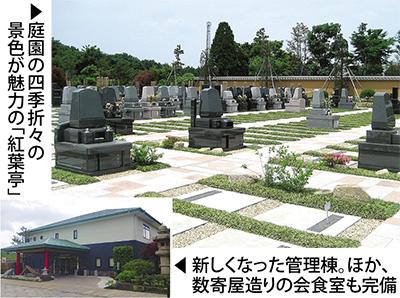 「くらとも仏壇」が無料霊園バス見学会