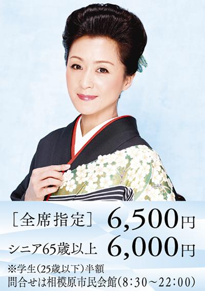 長山洋子 コンサート読者プレゼント
