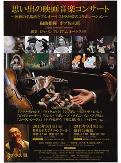 映画とオーケストラ、夢のコラボ