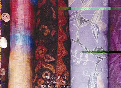 アジア布で創作