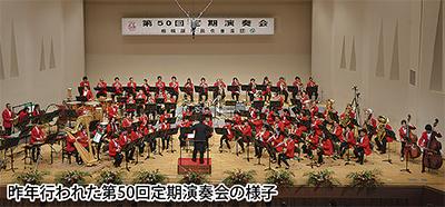 50周年記念し演奏会
