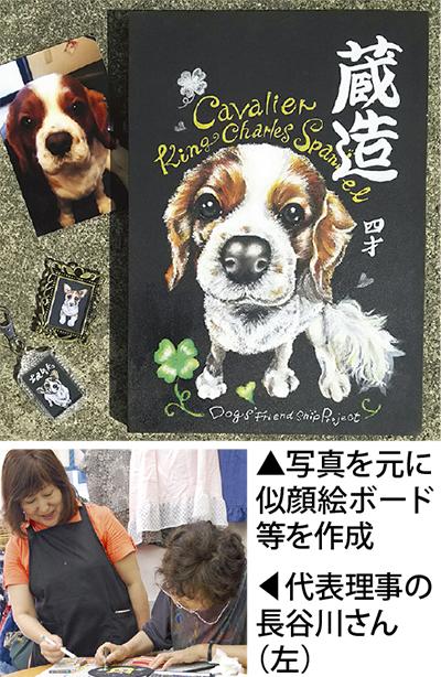 似顔絵で保護犬支援