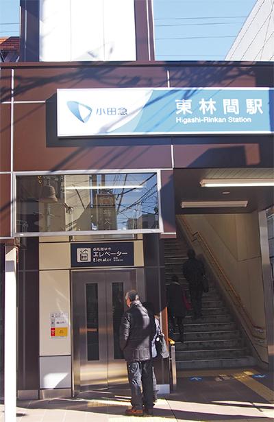 東林間駅にエレベーター