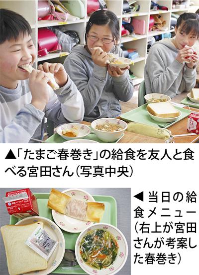 児童考案のたまご給食