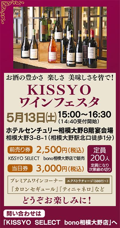 世界のワイン50種大試飲会