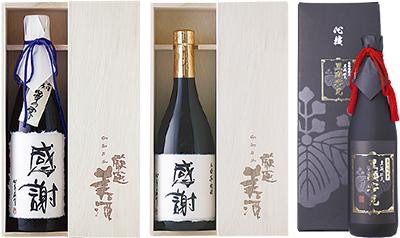 「父の日」感謝を込めた日本酒・焼酎を