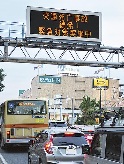 交通死亡事故が続発