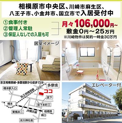 安心の暮らしを支援する賃貸マンション入居相談も受付け中【保証人なしでの入居も可】