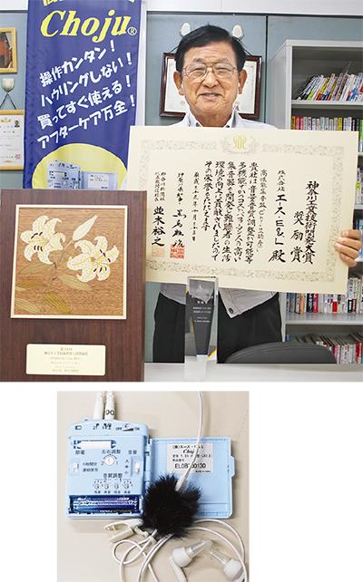 (右)「Choju」本体(上)賞状を持つ津田社長